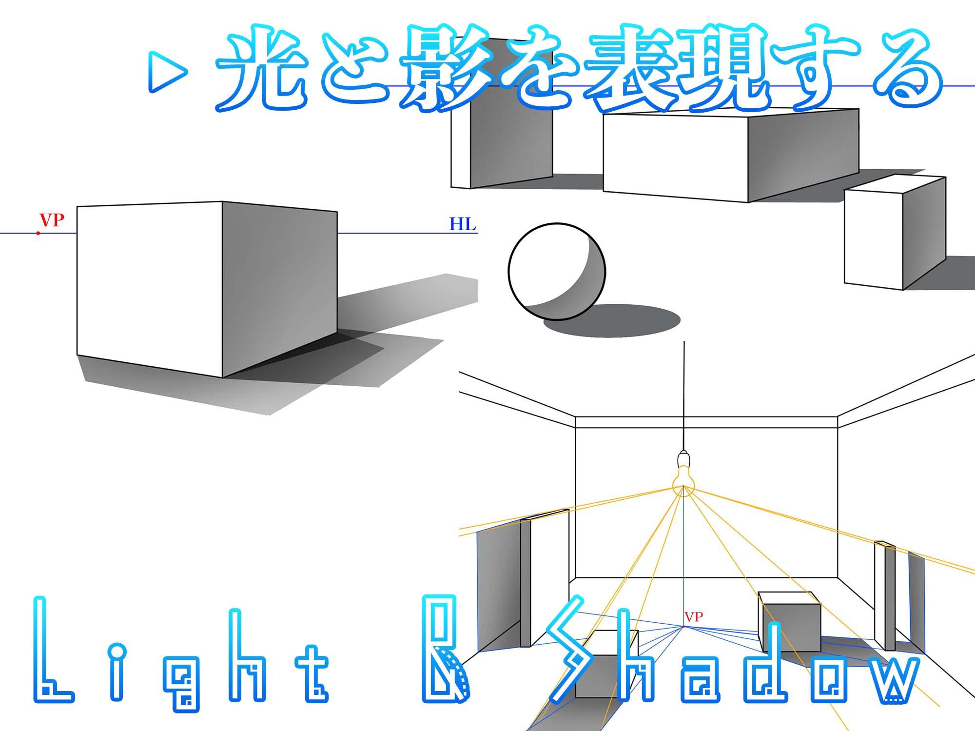光と影を表現するアイキャッチ