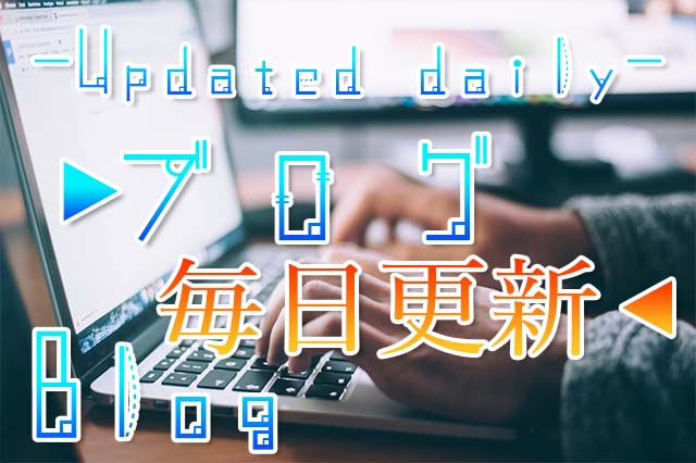 ブログ毎日更新2ヶ月