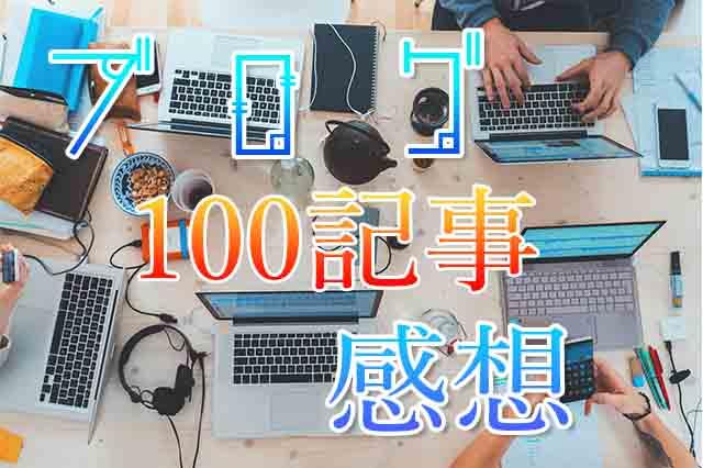 ブログ100記事アイキャッチ