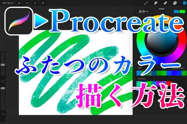 Procreateふたつのカラーで描くアイキャッチ