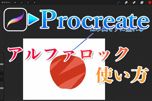Procreateアルファロックアイキャッチ