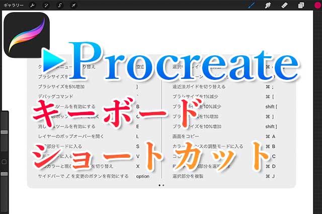 Procreateキーボードショートカットアイキャッチ