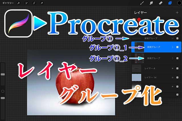 Procreateグループ化アイキャッチ