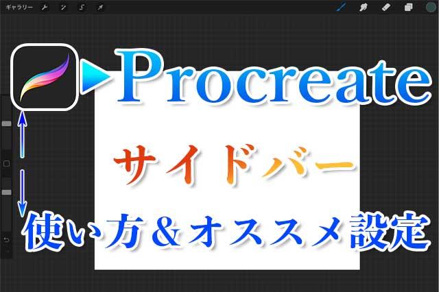 Procreateサイドバーアイキャッチ