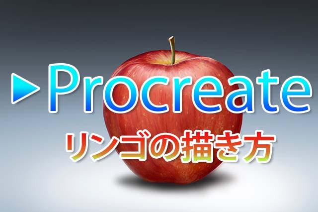 Procreate_リンゴアイキャッチ