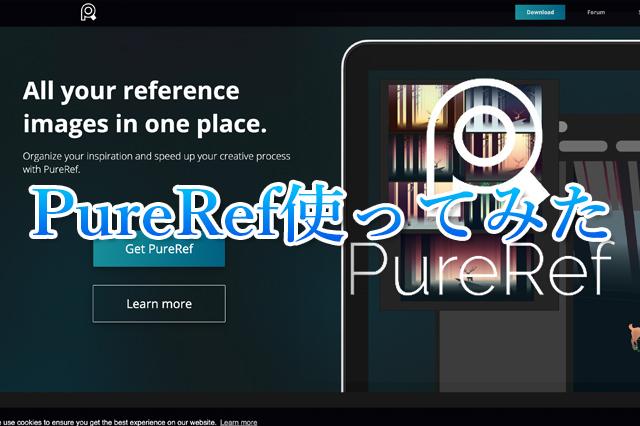PureRefアイキャッチ