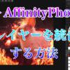 AffinityPhotoレイヤーを統合する方法