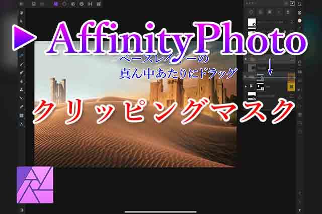 AffinityPhotoクリッピングマスクアイキャッチ