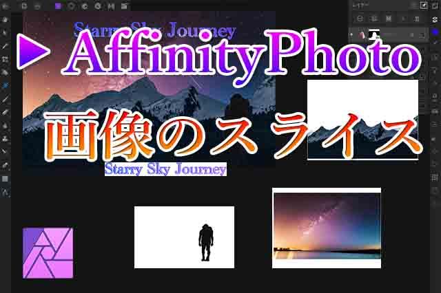 AffinityPhotoスライスアイキャッチ