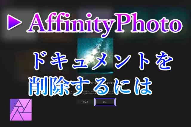 AffinityPhotoドキュメント削除アイキャッチ