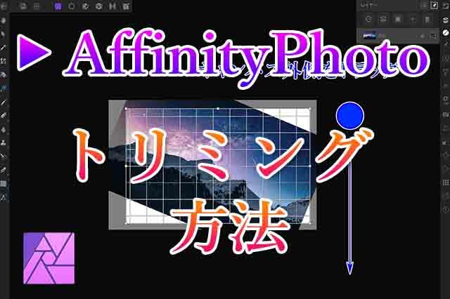 AffinityPhotoトリミングアイキャッチ
