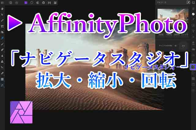 AffinityPhotoナビゲータスタジオアイキャッチ