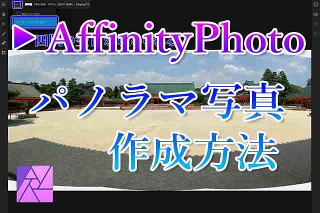 AffinityPhotoパノラマアイキャッチ