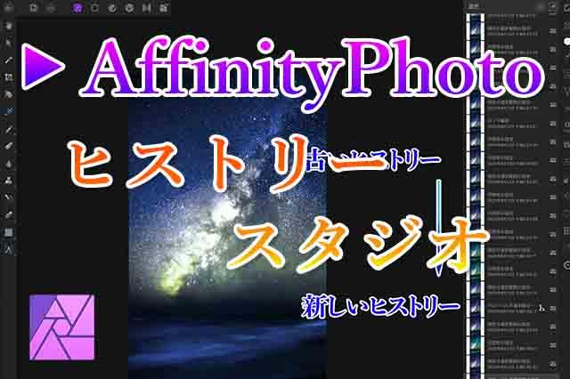 AffinityPhotoヒストリースタジオアイキャッチ