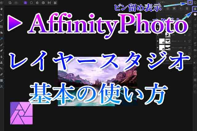 AffinityPhotoレイヤースタジオアイキャッチ