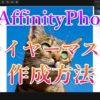 AffinityPhotoレイヤーマスクアイキャッチ