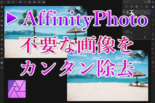 AffinityPhoto不要な画像を除去アイキャッチ