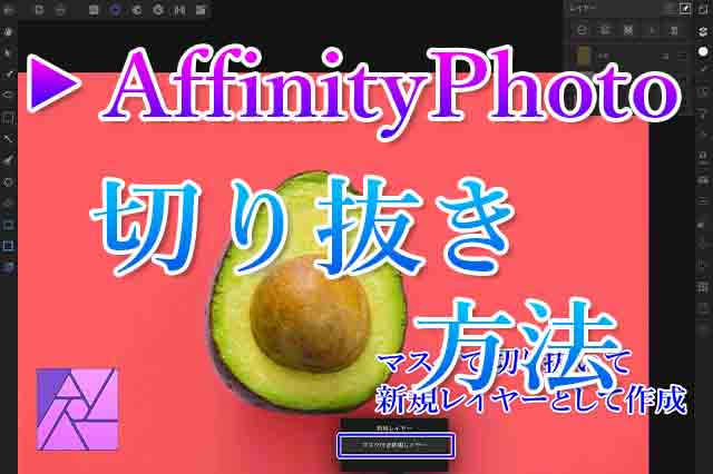 AffinityPhoto切り抜きアイキャッチ