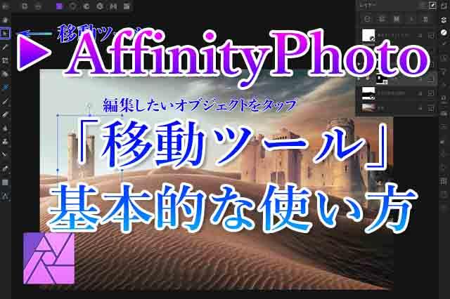 AffinityPhoto移動ツールアイキャッチ