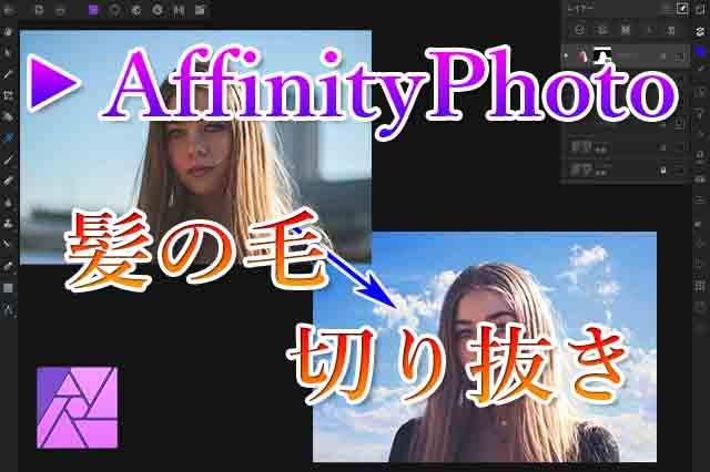 AffinityPhoto髪の毛切り抜きアイキャッチ