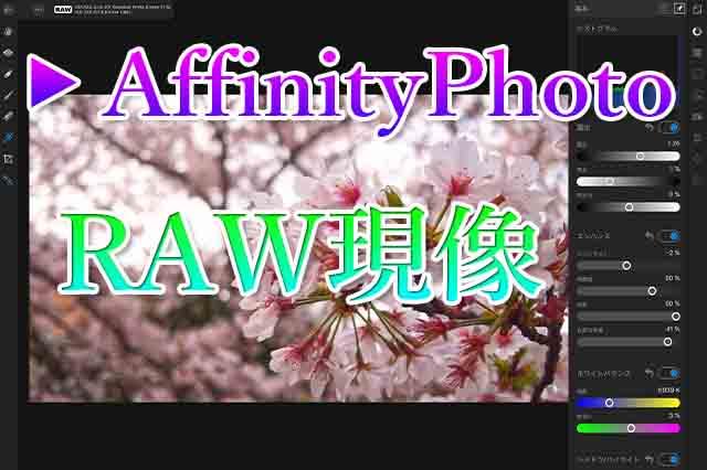 AffinityPhotoRAW現像アイキャッチ