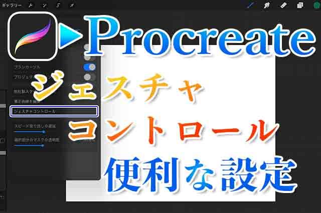 Procreateジェスチャコントロールアイキャッチ