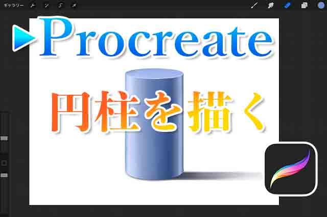 Procreate円柱アイキャッチ