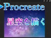 Procreate星空メイキングアイキャッチ