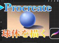 Procreate球体を描くアイキャッチ