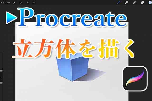 Procreate立方体を描くアイキャッチ