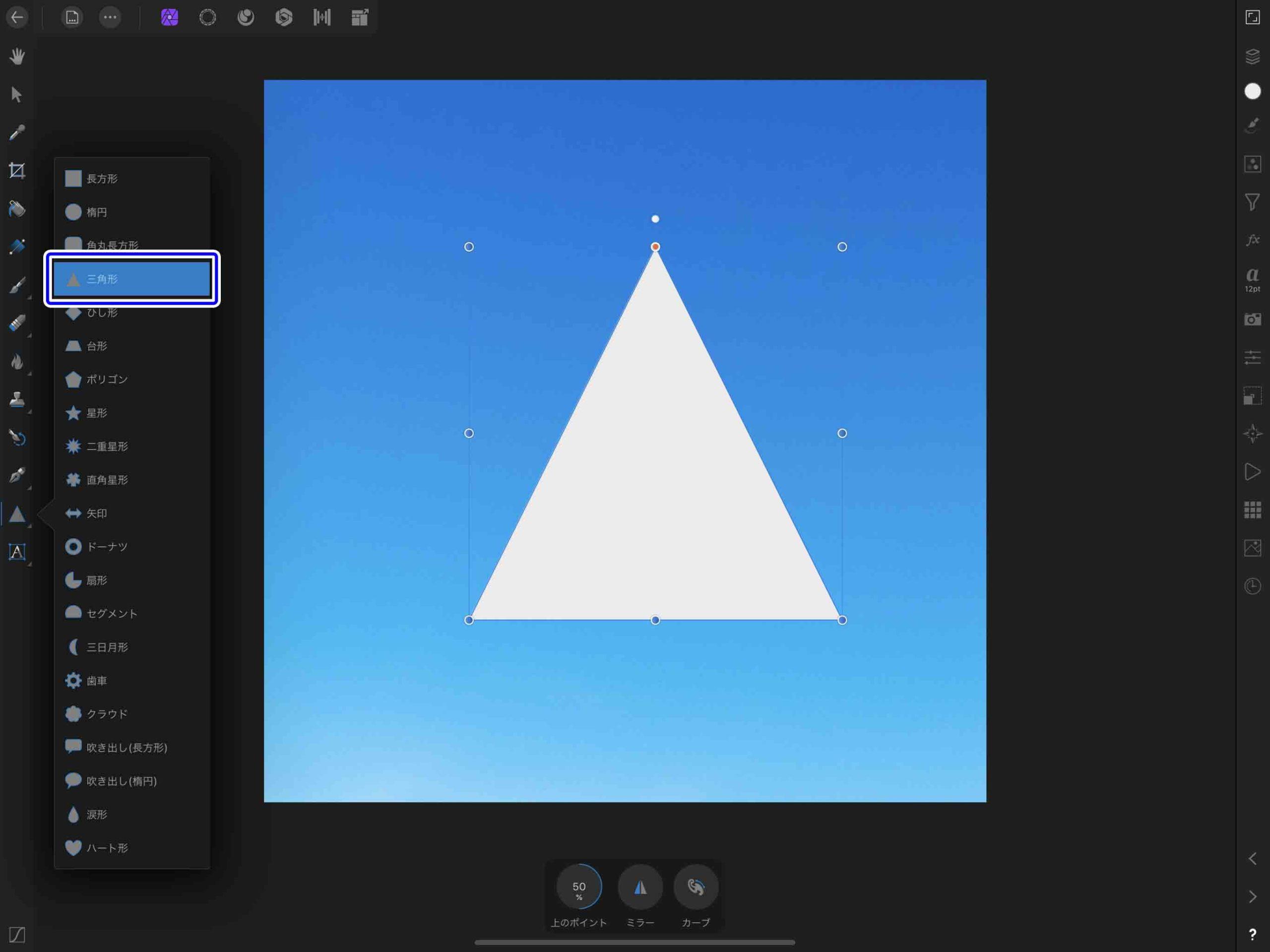 三角形ツール