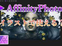 AffinityPhotoイラストアイキャッチ