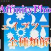 AffinityPhotoシェイプツールアイキャッチ