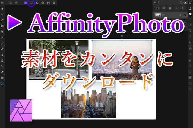 AffinityPhotoストックスタジオアイキャッチ