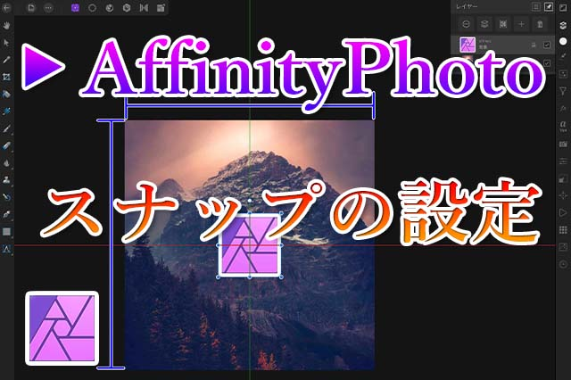 AffinityPhotoスナップアイキャッチ