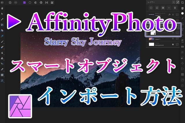 AffinityPhotoスマートオブジェクトアイキャッチ