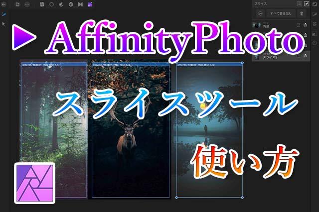 AffinityPhotoスライスツールアイキャッチ