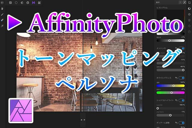 AffinityPhotoトーンマッピングペルソナアイキャッチ