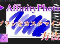 AffinityPhotoブラシカスタマイズアイキャッチ