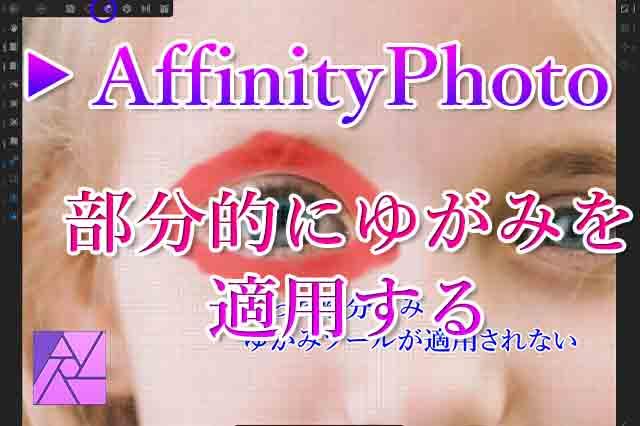 AffinityPhotoフリーズツールアイキャッチ