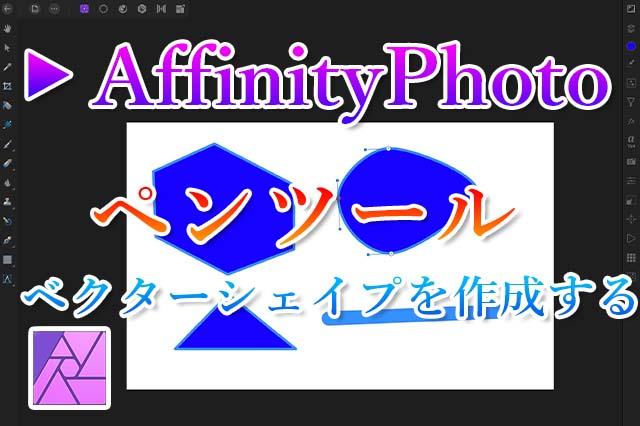 AffinityPhotoペンツールアイキャッチ