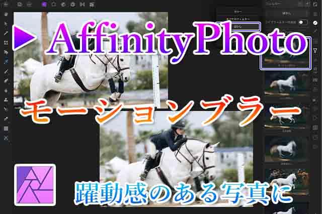 AffinityPhotoモーションブラーアイキャッチ