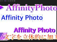 AffinityPhoto文字を立体的にアイキャッチ
