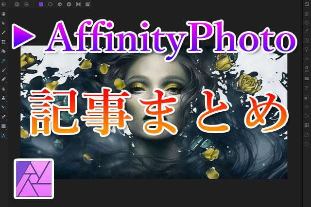 AffinityPhoto記事まとめアイキャッチ