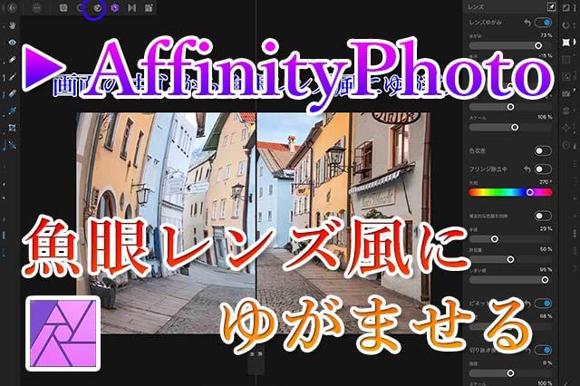 AffinityPhoto魚眼レンズ風アイキャッチ
