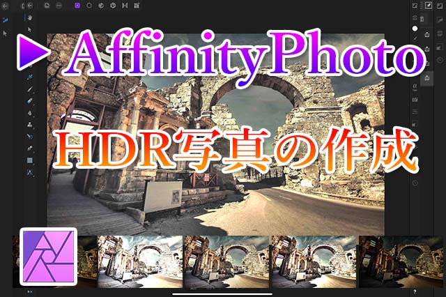 AffinityPhotoHDRアイキャッチ