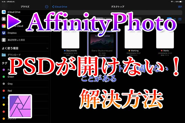 AffinityPhotoPSDが開けないアイキャッチ