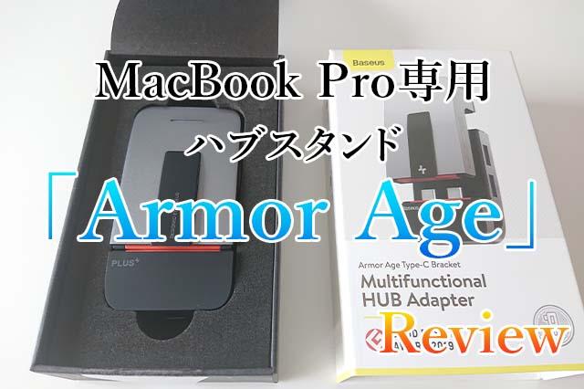 ArmorAgeアイキャッチ