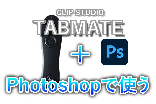 TABMATEをPhotoshopで使うアイキャッチ