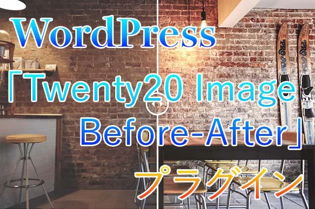Twenty20 Image Before-Afterアイキャッチ